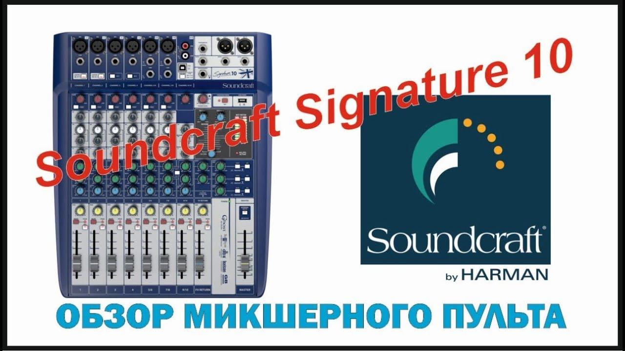 Обзор Микшерный пульт Soundcraft Signature 10 Музыкальное оборудование  Музыкальный магазин unboxing