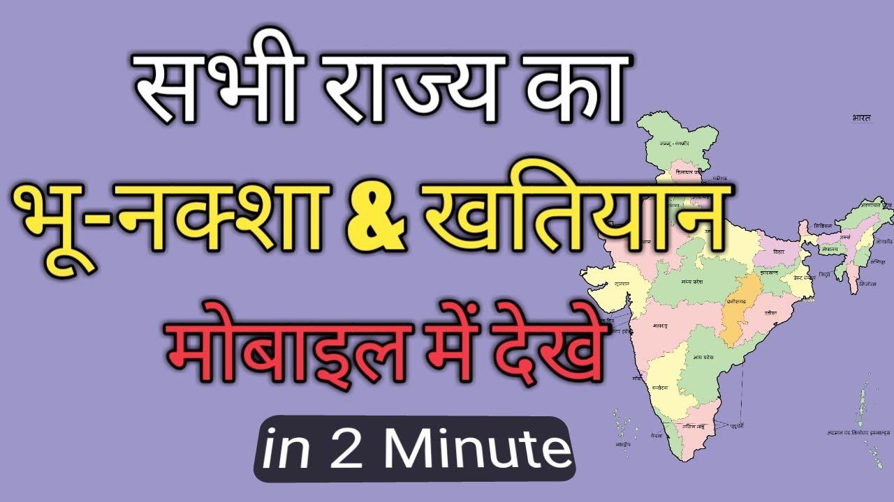 किसी भी State का Bhu-Naksha खतियान मोबाइल मे देखे