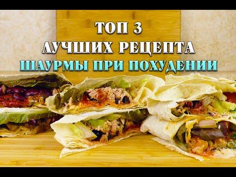 Три Лучших рецепта Шаурмы Лучший Рецепт при похудении Шаурма Ем и Худею Похудела на 39 кг