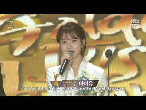 [ENG SUB] 180110 32nd GDA - IU (아이유) - Digital Daesang Award Acceptance Speech