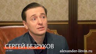Сергей Безруков об Александре Литвине и его книге «Они найдут меня сами»