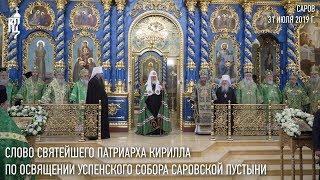 Проповедь Святейшего Патриарха после освящения Успенского собора Саровской пустыни