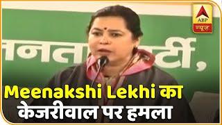Delhi Election 2020 Meenakshi Lekhi का Kejriwal पर बड़ा हमला MCD को फंड ना देने का लगाया आरोप
