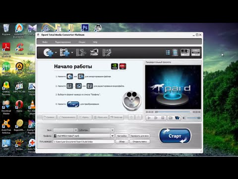 Tipard Total Media Converter 6.2.28. Installation and activation.