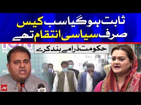 Maryam Aurangzeb Responded to Fawad Chaudhry's Statement