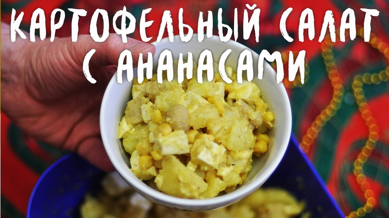 Новогодние рецепты. Картофельный салат с ананасами