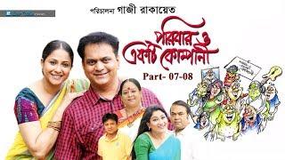 Poribar O Ekti Company   Drama serial   Part- 07-08   Mir Sabbir, Naznin Hasan Chumki, Aupee Karim