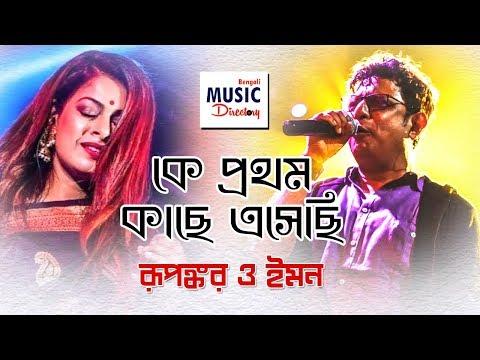 Ke Prothom Kachhe Esechi   Rupankar   Iman   Raya Bhattacharya   Indrani Dutta   DKS
