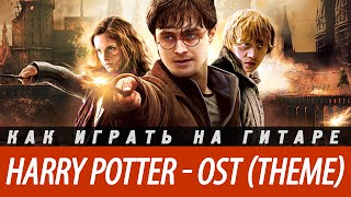 Как играть Harry Potter (Гарри Поттер) Theme (OST) на гитаре
