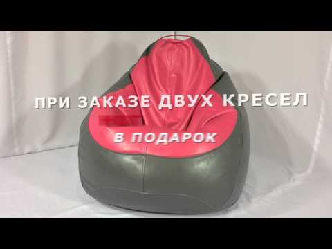 Кресло мешок, бескаркасная мебель, пуф груша, купить в Белгороде