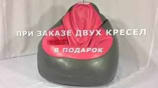 видео фиолетовый кресло мешок