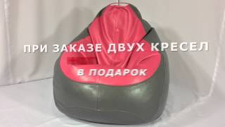 видео мешок кресло