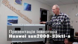 Презентация инвертора Huawei sun2000-33ktl-a