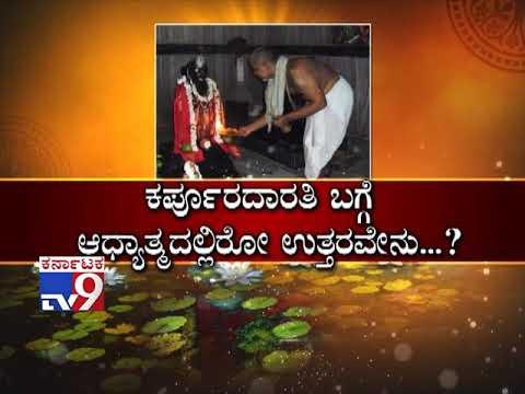 Don't Miss 'Pratah Smarami': 'Why People Offers Karpur Aarti to God' Tomorrow @ 6:30AM