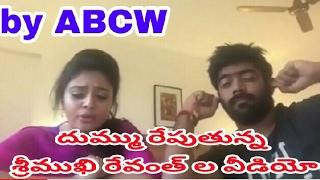 Exclusive video || దుమ్ము రేపుతున్న శ్రీముఖి రేవంత్ ల వీడియో ||video on srimuki revanth || by ABCW