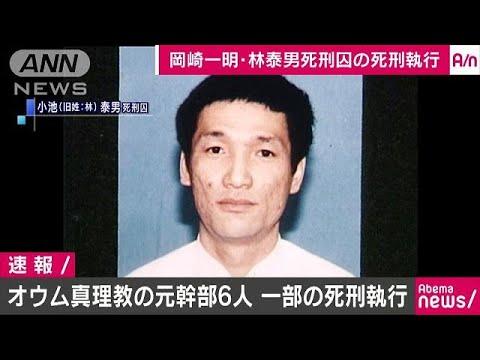 オウム真理教の元幹部・林泰男死...