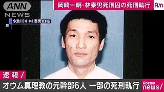 オウム真理教の元幹部・林泰男死刑囚の死刑を執行(18/07/26)