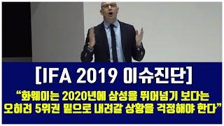 [이슈진단] IFA 2019 관객 사로잡은 미래 IT·가전은?