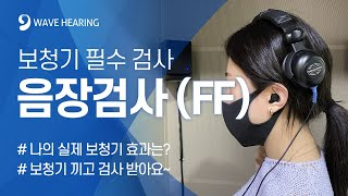 [웨이브히어링 인천보청기] 음장검사 방법 / 청각장애 …