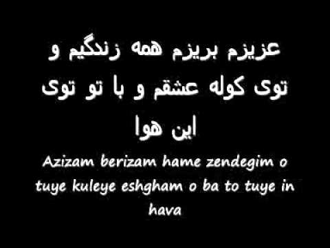 hafteye eshgh benyamin lyric farsi