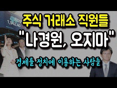 """나경원 방문에 한국거래소 직원들의 반응 """"자유한국당 다시는 오지마"""" + 유승민의 '경제의 기초체력' 비판에 대한 반박"""