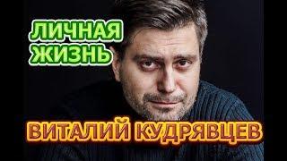 Виталий Кудрявцев - биография, личная жизнь, жена, дети. Актер сериала Ангелина
