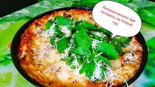 Лазанья. Лазанья Болоньезе отличное блюдо на Новый год и другие праздники