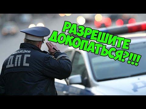 ДПС Беспредел.