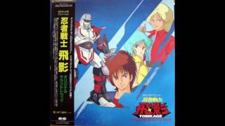 Japanese album: 忍者戦士飛影 オリジナルサウンドトラック Japanese title: エルシャンクの大飛行 12th track of the Ninja Senshi Tobikage original soundtrack.