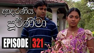 Adaraniya Poornima | Episode 321 29th September 2020 Thumbnail