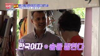 스페인 남편에게 '한국사람'이란? [사랑은 아무나 하나] 9회 20171104