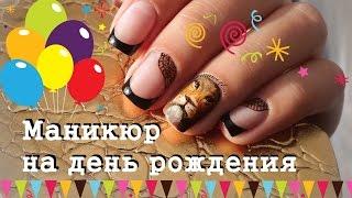 Маникюр на день рождения (роспись, лев)