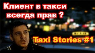 КЛИЕНТ В ТАКСИ ВСЕГДА ПРАВ!? | Разговор с неадекватной пассажиркой в такси