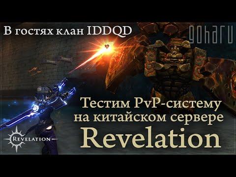 Revelation [Стрим] PvP на капе с IDDQD