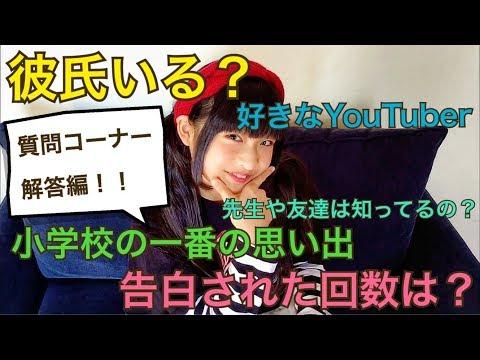 【第一回】りりりの質問コーナー【解・答・編!】 - YouTube