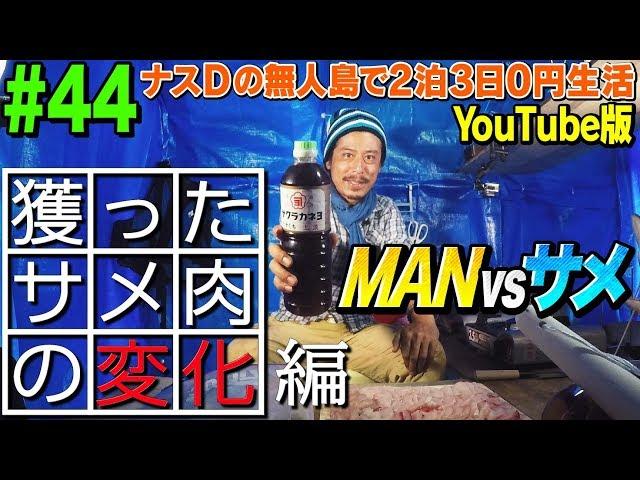 【#44】ナスDの無人島で2泊3日0円生活 MAN vsサメ⑩ 獲ったサメ肉の変化 編/CrazyD's Survival: Man vs Shark/ Shark Meat Changes