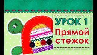 Прямой Стежок. Черепашка из фетра/ Уроки шитья|Рукоделие для детей|