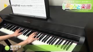 君が好き / 西野 カナ : ピアノ(ソロ) / 中級