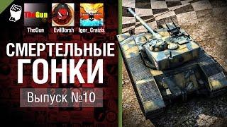 Смертельные гонки №10 - от TheGun, Evilborsh и TheSireGames [World of Tanks]
