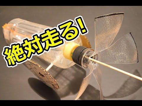 ゴムで動くおもちゃの作り方まとめ・夏休みの自由研究・ゴム動力・工作・diy・自作 Naver まとめ