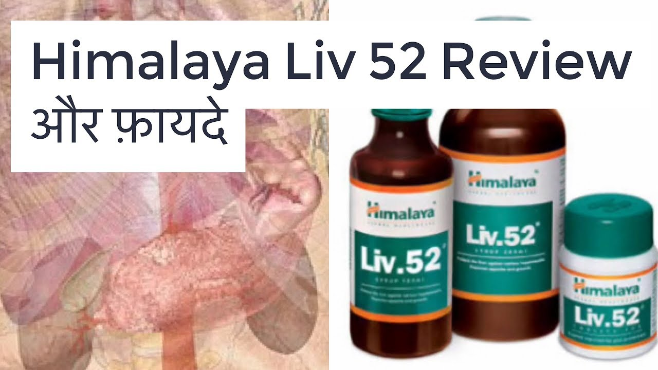 Himalaya Liv 52 Review Benefits In Hindi Syrup Tablets Normal 100 Caps Liv52 Ds Hello Friend Tv