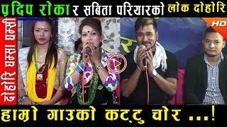 हाम्रो गाउको कटटु चोर - Comedy Dohori Ghamsa Ghamsi By Pradip Roka & Sabita Pariyar