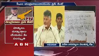 CM Chandrababu Naidu Press Meet About YS Vivekananda Reddy Case   Part 2   ABN Telugu