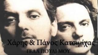 Χάρης & Πάνος Κατσιμίχας ~ ΓΕΛΑ ΠΟΥΛΙ ΜΟΥ