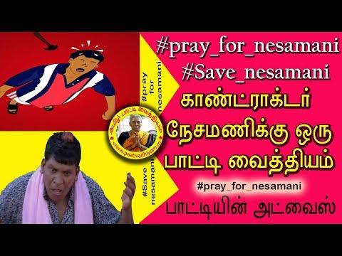 காண்ட்ராக்டர்-நேசமணிக்கு-ஒரு-பாட்டி-வைத்தியம்-#pray_for_nesamani-contractor-vadivelu-trending