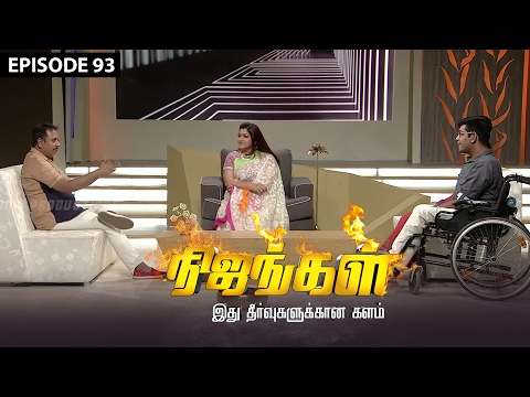 Nijangal with kushboo is a reality show to sort out untold issues. Here is the episode 93 of #Nijangal telecasted in Sun TV on 14/02/2017. Truth Unveils to Kushboo - Nijangal Highlights ... To know what happened watch the full Video at https://goo.gl/FVtrUr  For more updates,  Subscribe us on:  https://www.youtube.com/user/VisionTimeThamizh  Like Us on:  https://www.facebook.com/visiontimeindia
