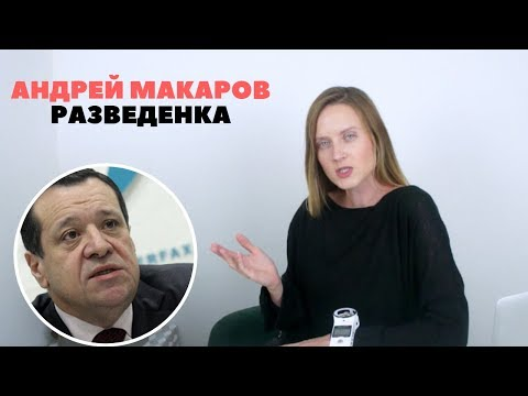 Andrey Makarov and his wife millionaire