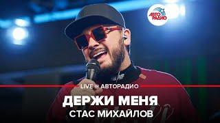Смотреть клип Стас Михайлов - Держи Меня
