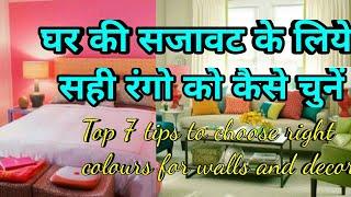 how to choose wall colour,diwali decor ideas,घर की सजावट में सही रंग कैसे चुनें,anvesha,s creativity