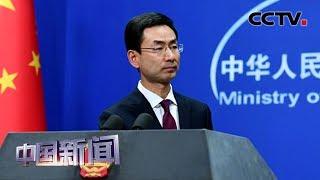 """[中国新闻] 中国外交部:质疑抹黑无法阻止""""一带一路""""国际合作   CCTV中文国际"""